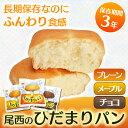 尾西のひだまりパン 45-P非常食 備蓄 長期保存 防災 防...