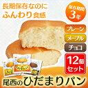 【12個セット】尾西のひだまりパン 45-P非常食 備蓄 長...