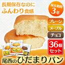 【36個セット】尾西のひだまりパン 45-P保存パン 非常食...