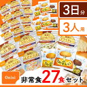 非常食セット 3人用3日分27食セット≪アルファ米6種類(1...