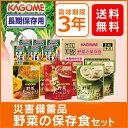 野菜の保存食セット YH-30野菜ジュース 野菜スープ 長期...