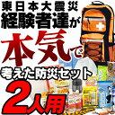 防災セット 2人用 OHS-21S【発送目安:ご注文から90...