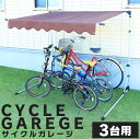 サイクルガレージ 3台用 CYG-003自転車置き場 雨除け ガレージ 自転車 バイク 置き場 収納 グリーン ブラウン【D】送料無料