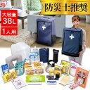 【700円クーポン有】避難リュックセット 1人用 HRS-3...