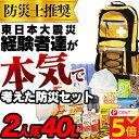 防災セット 2人用 地震対策24点避難セット防災士推奨 防災...