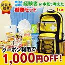 防災セット 1人用 OHS-11S(黄色)[避難セット 家庭...