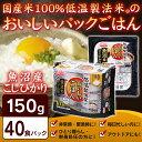 【150g×40パック】魚沼産こしひかり 低温製法米のおいしいごはん 国産米100% 【40食セット...