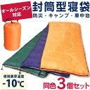 【3個セット】シュラフ 寝袋 封筒タイプ M180-75 寝...