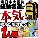 防災セット 1人用 OHS-11S(黄色)【発送目安:3月中...