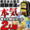 防災セット 2人用 地震対策24点避難セット【発送目安:3月...