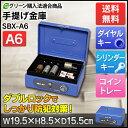 手提げ 金庫 SBX-A6 マイナンバー セーフティボックス...