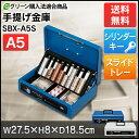 手提げ金庫 SBX-A5S小型 家庭用 コンパクトサイズの便...