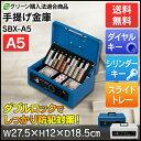 金庫 手提げ金庫 SBX-A5 シリンダー錠とダイヤル錠のダ...