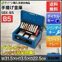 手提げ金庫 SBX-B5 シリンダー錠とダイヤル錠のダブルロ...