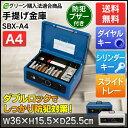 手提げ金庫 SBX-A4 マイナンバー 家庭用 小型 家庭用...