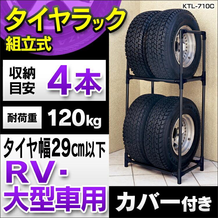 送料無料タイヤラックタイヤ収納タイヤスタンドタイヤラックカバー付積み重ねてあるタイヤもスッキリカバー