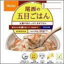 【保存期間5年】尾西のアルファ米 五目ご飯 ≪1食分≫ 50...