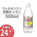ウィルキンソン 炭酸水 レモン アサヒ飲料 500ml×24本入【D】