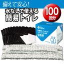 災害用簡易トイレ処理セット マイレットS-100 100回分 非常用トイレ 長期10年保存 100回...