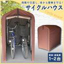 サイクルハウス 1〜2台用 ダークブラウン ACI-2SBR送料無料 自転車置場 駐輪場 サイク
