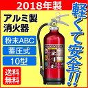 【2018年製】アルミ製蓄圧式粉末ABC消火器10型(3kg) キャンディレッド UVM10AL消火...