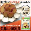 美味しい防災食 さつま芋レモン煮 アルファフーズ【B】【D】...