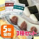 非常食 水もどり餅 水戻り餅 3種セット(いそべ餅・あべ川餅...