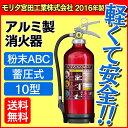 消火器 10型 家庭用 モリタ宮田工業 ABC粉末消火器10型(薬剤量3.0kg)蓄圧式 キャンディ