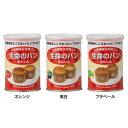 生命のパン 保存パン オレンジ・黒豆・プチベール【D】5年保...