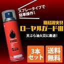 【3本セット】送料無料 消火器 ローヤルガード3 簡易消火具 エアゾール式 スプレータイプ 火災対策...