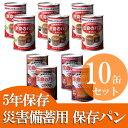 【賞味期限5年保証】生命のパン 10缶セット(各2個×5種)...