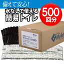 災害用簡易トイレ処理セット マイレット500枚入りS-500 500回分 非常用トイレ 長期10年保...