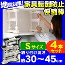 【4本セット】【取り付け範囲:約30〜45cm】家具転倒防止...
