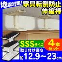 【4本セット】【取り付け範囲:約12.9〜23cm】家具転倒...