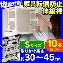 【10本セット】【取り付け範囲:約30〜45cm】家具転倒防...