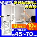 【10本セット】【取り付け範囲:約45〜70cm】家具転倒防...