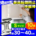 【10本セット】【取り付け範囲:約30〜40cm】家具転倒防...
