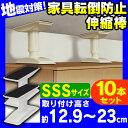 【10本セット】【取り付け範囲:約12.9〜23cm】家具転...