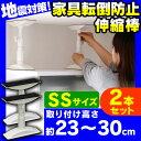 【2本セット】家具転倒防止伸縮棒 SS KTB-23(取り付け範囲 23〜30cm)ホワイト家具の固定 アイリス つっぱり棒 転倒…