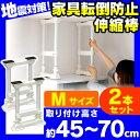 【予約】【2本セット】家具転倒防止伸縮棒M SP-45W(取り付け範囲 45〜70cm)ホワイトアイ...