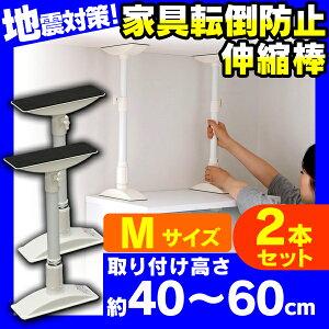 家具転倒防止伸縮棒MKTB-40ホワイト【アイリスオーヤマ】地震、耐震対策に!