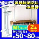【2本セット】家具転倒防止伸縮棒 ML KTB-50(取り付け範囲 50cm〜80cm)ホワイト家具の固定 アイリス つっぱり棒 転…