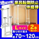 【2本セット】家具転倒防止伸縮棒 L SP-70W(取り付け...