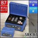 金庫 家庭用 手提げ 手提げ金庫 送料無料 SBX-B7マイナンバー セーフティボックス 防犯グッズ a4 おしゃれ
