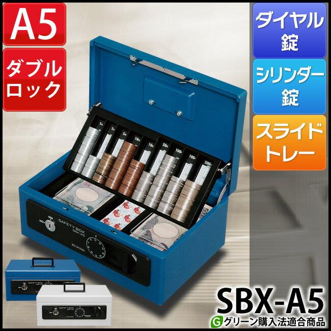 金庫 家庭用 手提げ 送料無料 SBX-A5 シリンダー錠とダイヤル錠のダブルロックマイナ…...:lock110:10011791