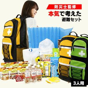 防災セット 3人用 OHS-31S (黄色)避難リック 防災リ