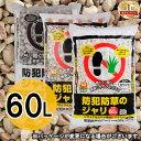 \ランキング1位獲得/砂利 ジャリ 60L ホワイト/ブラウンミックス/3色ミックス白 砂利 防犯砂...