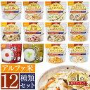 \ランキング1位獲得/【即納】非常食 アルファ米12種セット...