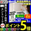 【2本セット】家具転倒防止伸縮棒 S KTB-30(取り付け...