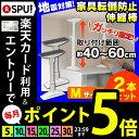 【2本セット】家具転倒防止伸縮棒 M KTB-40(取り付け...